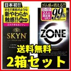 コンドーム ゾーン6個入り SKYN5個入り セット商品 新感覚 避妊具 ジェクス 不二ラテックス コンドー厶