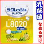 L8020 乳酸菌 ラクレッシュ キシリトール 砂糖不使用 L8020乳酸菌 口内環境 お口の健康
