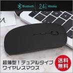 薄型 ワイヤレスマウス 光学式 Bluetooth/USBレシーバー接続 デュアルモード
