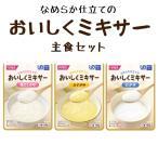 介護食 レトルト おいしくミキサー 主食セット 3種各1