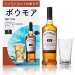 【シングルモルトの歩き方】 シングルモルト ウイスキー ボウモア12年 特典付きオリジナルブランドセット