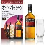 【シングルモルトの歩き方】 シングルモルト ウイスキー オーヘントッシャン12年 特典付きオリジナルブランドセット
