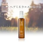 ショッピングトリートメント トリートメント(アウトバス)100%天然由来「haru ヘアミネラルエッセンス」。傷んだ髪を補修し、ツヤツヤの仕上がりに。(150ml 約2ヶ月分)