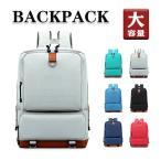 リュックサック ビジネスリュック 防水 ビジネスバック メンズ レディース 大容量 鞄 バッグ メンズ ビジネスリュック コンピュータ バッグバッグ通学 通勤 旅行