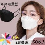 マスク KF94 白 黒 3D 立体 柳葉型 4層構造 平ゴム 50枚入 10個包装 メガネが曇りにくい 不織布 感染予防 韓国風 男女兼用 KF94マスク