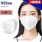 50枚入り KN95マスク 高性能5層マスク