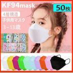 マスク 子供用 KF94マスク 100枚入 KN95同級 4層構造 平ゴム 使い捨てマスク 10個包装 感染予防 キッズ 韓国 3D立体 柳葉型 不織布 マスク