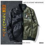 スカジャン フライトジャケット MA-1 スカジャン 秋 ジャケット スカジャン メンズ 両面着 フライトジャケット 刺繍 ライダース ジャンバー