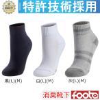 消臭 靴下 アンクレットソックス 足の臭い対策 foota