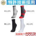 消臭 靴下 ロークルーソックス 足の臭い対策 foota