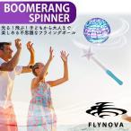 空飛ぶボールFlynova Pro FLYNOVA PRO ミニドローン スピナー 光るボール フライングボール 飛行 浮遊 ドローン おもちゃ