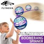 空飛ぶボールFlynova Pro FLYNOVA PRO ミニドローン スピナー 単品 光るボール スティック別売り フライングボール 飛行