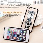 スマホアニマル ケース iPhone7ケース iphone 6s plusケース リングスタンド付きケース スマホカバー クリアケース キャラクタシリーズ 落下防止