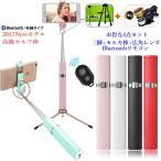 【Newリップ型セルカ棒+三脚+リモコン+レンズ 4点セット】iPhone8/Plus iPhoneX 使用可能! Newモデルコンパクトミラー付き