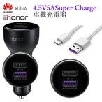 Super Charge Huawei 快速充電アダプターケーブルセット 偽造防止QRコードつき TypeC