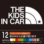 THE KIDS IN CAR 星柄(キッズインカ―)ステッカー パロディ シール 子供を乗せています(12色から選べます)【ネコポス対応】