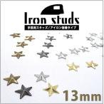 スタッズ 手芸 パーツ スター 星 アイロン接着タイプ 13ミリ 15個セット アイロン 手芸用品 ホットフィックス