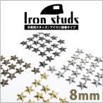 スタッズ 手芸 パーツ スター 星 アイロン接着タイプ 8ミリ 20個セット アイロン 手芸用品 ホットフィックス