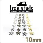 スタッズ 手芸 パーツ スター 星 アイロン接着タイプ 10ミリ 18個セット アイロン 手芸用品 ホットフィックス