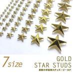 スタッズ 手芸 パーツ スター 星 爪タイプ 手芸用品 金 ゴールド メタル キラキラ バッグ 全7サイズ