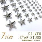 スタッズ 手芸 パーツ スター 星 爪タイプ 手芸用品 メタル シルバー 銀 キラキラ バッグ 全7サイズ