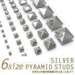 スタッズ 手芸 パーツ ピラミッド 爪タイプ  シルバー 銀 メタル 手芸用品 バッグ 全6サイズ
