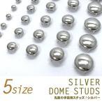 スタッズ 手芸 パーツ ドーム型 丸 サークル 爪タイプ  シルバー 銀 手芸用品 メタル 全5サイズ