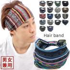 ヘアバンド 幅広 18種類 メンズ レディース 男女兼用  ターバン バンダナ柄 まとめ髪 エスニック