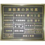 【お薦め】建設業の許可票 ゴールド額の建設業の許可票/安い・建設業の許可票/看板プレート/事務所用 標識 表示プレート 安値 掲示板 法定看板 安い