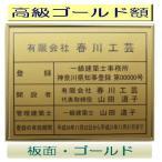 【お薦め】一級建築士事務所登録票 ゴールド額入り・板面はゴールドペーパー 一級建築士事務所登録票・二級建築士事務所登録票