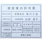 建設業の許可票 高級国産アクリル白3ミリ製【400×350ミリ・規定】印刷ではないので貼替可【カッティング仕様・四隅ビス穴空】建設業の許可票