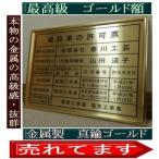 【お薦め】最高級 建設業の許可票 ゴールド額入り【額は右の画像】 板面真鍮ゴールド/建設業の許可票 事務所用 安値 標識 掲示板 法定看板
