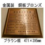 【高級・お勧め】建設業の許可票【本物の金属製・銅板ブロンズ】ブラウン額入り・板面は最高級・銅板ブロンズ/建設業の許可票 建設業許可票 標識・看