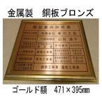 建設業の許可票【本物の金属製・銅板ブロンズ】ゴールド額入り・板面は最高級・銅板ブロンズ/建設業の許可票 建設業許可票 事務所用・標識・看板