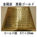 建設業の許可票【本物の金属製・真鍮ゴールド】ゴールド額入り・板面は最高級・真鍮ゴールド/建設業の許可票 建設業許可票 事務所用・標識・看板