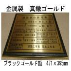 【高級感NO.1・激安】建設業の許可票【本物の金属製・真鍮ゴールド】ブラックゴールド額入り・板面は最高級・真鍮ゴールド/建設業の許可票 建設業許可