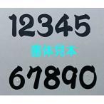 駐車場番号【数字0〜9】【H280】刷り込み板 吹き付け板 ステンシル スプレー板 マーキングプレート 駐車場・駐輪場 刷り込みプレート 吹付プレート 駐車場