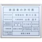 建設業の許可票【右画像の新レイアウト】シルバーブルー額入り・板面はホワイト 事務所用 アクリル 安値 標識 掲示板 法定看板 表示プレート