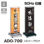 ★期間限定★送料無料 タテヤマアドバンス スタンドサイン(アルミ)  700系 ADO-700(50Hz) 5019025