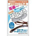 ぱふせる(1ペア)メガネの耳掛け部の痛みやずり落ち防止 パフセル
