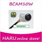 ビートソニック BCAM10W フロントカメラ カメレオン Fisheye 普通自動車専用