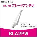 ビートソニック ブレードアンテナ BLA2PW トヨタ パールホワイト(062)