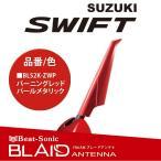 【スズキ スイフト】ビートソニック ブレードアンテナ BLS2K-ZWP バーニングレッドパールメタリック(ZWP) SUZUKI / SWIFT / Sport  / アンテナ