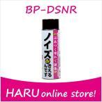 ビートソニック BP-DSNR ノイズレデューサー 制振スプレー
