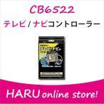 【在庫あり!!】ビートソニック テレビ/ナビコントローラー CB6522 for トヨタ