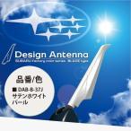 【スバル アンテナ】デザインアンテナ DAB-B-37J / type BLADE スバル純正カラー:サテンホワイトパール SUBARU / ルーフアンテナ / ポールアンテナ