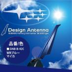 【スバル アンテナ】デザインアンテナ DAB-B-42C / type BLADE スバル純正カラー:WR ブルーマイカ SUBARU / ルーフアンテナ / ポールアンテナ