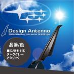 【スバル アンテナ】デザインアンテナ DAB-B-61K / type BLADE スバル純正カラー:ダークグレーメタリック SUBARU / ルーフアンテナ / ポールアンテナ
