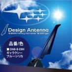 【スバル アンテナ】デザインアンテナ DAB-B-E8H / type BLADE スバル純正カラー:ギャラクシーブルーシリカ SUBARU / ルーフアンテナ / ポールアンテナ