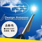 【スバル アンテナ】デザインアンテナ DAB-B-NAT / type BLADE カラー:未塗装 (カラーなし) SUBARU / ルーフアンテナ / ポールアンテナ